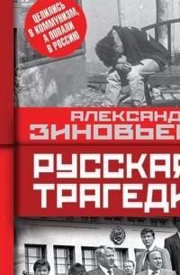 Александр Зиновьев - Русская трагедия. Часть 2