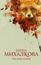 Елена Михалкова - След лисицы на камнях