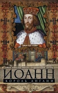 Джон Тейт Эплби - Иоанн, король Англии. Самый коварный монарх средневековой Европы