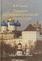 В. А. Грихин - Лекции по древнерусской литературе