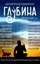 без автора - ГЛУБИНА. Погружение 3-е (сборник)