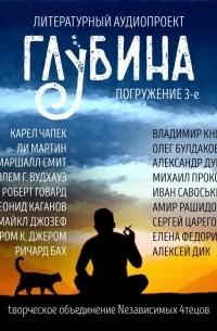 - ГЛУБИНА. Погружение 3-е (сборник)