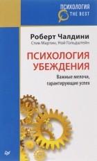 Роберт Чалдини, Стив Мартин, Ной Гольдштейн - Психология убеждения. Важные мелочи, гарантирующие успех