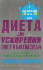 - Диета для ускорения метаболизма