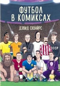 Дэвид Сквайрс - Футбол в комиксах