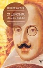 Евгений Жаринов - Как читать и понимать классику. От Шекспира до Агаты Кристи