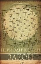 Дмитрий Менделеев - Периодический закон
