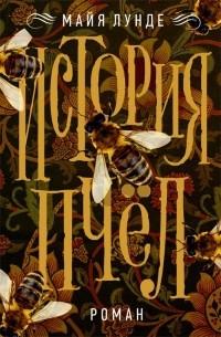 Майя Лунде - История пчел