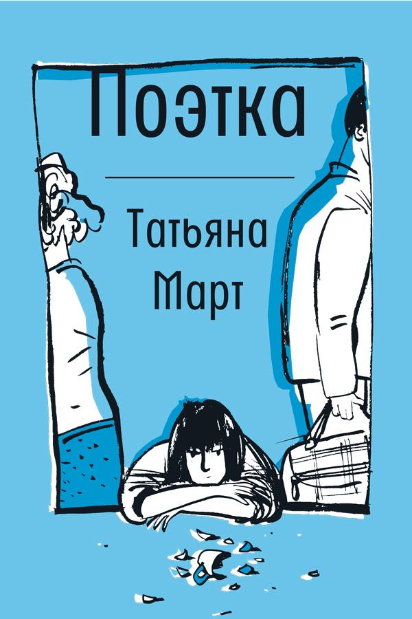 О книге «Поэтка» Татьяна Март