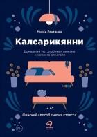 Миска Рантанен - Калсарикянни. Финский способ снятия стресса