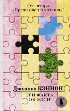 Джоанна Кэннон - Три факта об Элси