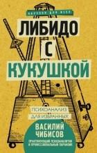 Василий Чибисов - Либидо с кукушкой. Психоанализ для избранных