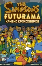Мэтт Грейнинг - Симпсоны и Футурама. Кризис кроссоверов