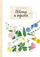 Анна Васильева, Светлана Винникова - Мой гербарий. Цветы и травы