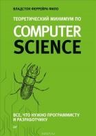 Владстон Феррейра Фило - Теоретический минимум по Computer Science. Все что нужно программисту и разработчику