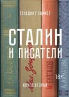 Бенедикт Сарнов - Сталин и писатели. Книга вторая
