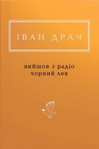 Іван Драч - Вийшов з радіо чорний лев