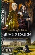 Ирина Шевченко - Демоны ее прошлого