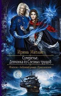Ирина Матлак - Сумеречье. Девчонка из Слезных трущоб