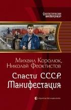 Николай Феоктистов, Михаил Королюк - Спасти СССР. Манифестация