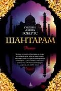 Робертс Грегори Дэвид - Шантарам