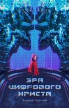 Андрей Черный - Эра цифрового Христа