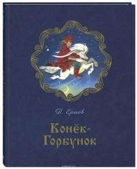 П. Ершов - Конёк-горбунок