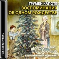 Трумен Капоте - Воспоминания об одном Рождестве