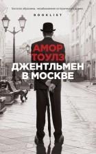 Амор Тоулс - Джентльмен в Москве