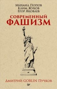 - Современный фашизм