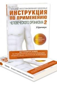 инструкция по применению человеческого организма скачать книгу