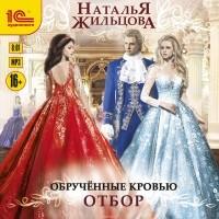 Жильцова Наталья Сергеевна - Обрученные кровью. Отбор