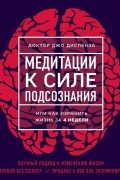 Джо Диспенза - Медитации к Силе подсознания
