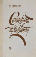Юрий Стрехнин - Семнадцать в тридцатом