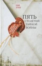 Ефим Черняк - Пять столетий войны