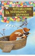 Антье Бонштедт - Путешествие на воздушных шариках