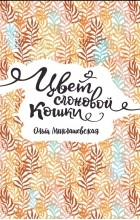 Ольга Миклашевская - Цвет слоновой кошки