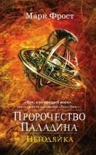 Марк Фрост - Пророчество Паладина. Негодяйка