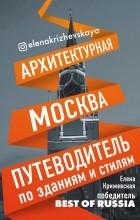 без автора - Архитектурная Москва. Путеводитель по зданиям и стилям