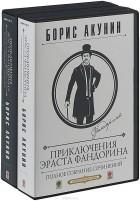 Борис Акунин - Приключения Эраста Фандорина. Полное собрание сочинений. Коллекционное издание