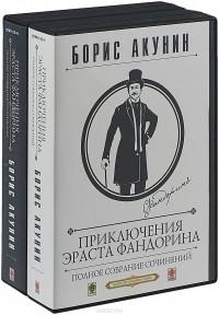 Борис Акунин - Приключения Эраста Фандорина. Полное собрание сочинений. Коллекционное издание  (сборник)