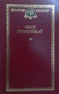 Іван Пташнікаў - Выбраныя творы
