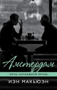 Иэн Макьюэн - Амстердам