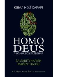 Юваль Ной Харари - Homo Deus. Людина божественна. За лаштунками майбутнього