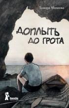 Тамара Михеева - Доплыть до грота