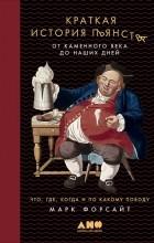 Марк Форсайт - Краткая история пьянства от каменного века до наших дней. Что, где, когда и по какому поводу