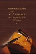 Владимир Радкевич - Вечность нас пригласила в гости
