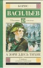 Борис Васильев - А зори здесь тихие (сборник)