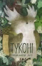 Оксана Була - Туконі – мешканець лісу