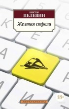 Виктор Пелевин - Желтая стрела (сборник)